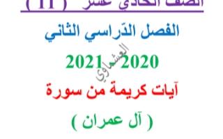 مذكرة سورة آل عمران عربي للصف الحادي عشر الفصل الثاني العشماوي