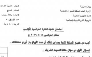 امتحان إسلامية للصف السابع الفصل الأول منطقة الجهراء التعليمية 2018-2019