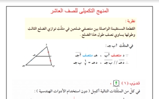 المنهج التكميلي كامل رياضيات للصف العاشر الفصل الاول