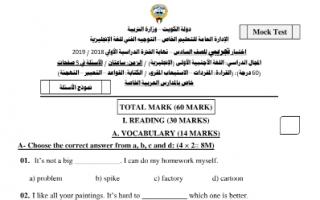 اختبار تجريبي لغة إنجليزية للصف السادس الفصل الاول