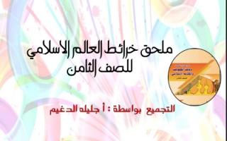 خرائط العالم الإسلامي اجتماعيات للصف الثامن للمعلمة جليلة الدغيم الفصل الأول