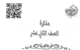 مذكرة اختبارات السنوات السابقة انجليزي للصف الثاني عشر الفصل الثاني ثانوية سلمان الفارسي