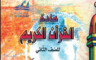 كتاب القرآن الكريم للصف الثاني الفصل الاول