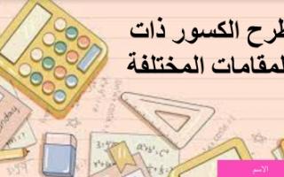 تقرير رياضيات للصف الخامس طرح الكسور ذات المقامات المختلفة