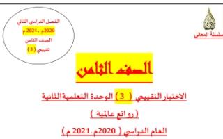 الاختبار التقييمي الثالث الوحدة الثانية عربي للصف الثامن الفصل الثاني أ.حمادة ماهر