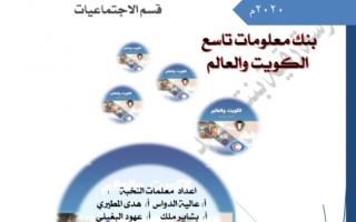 بنك اسئلة اجتماعيات للصف التاسع الفصل الاول مدرسة رقية بنت محمد