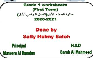 مذكرة لغة انجليزية غير محلولة للصف الأول الفصل الأول 2020 2021