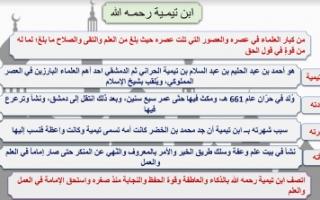 تقرير اسلامية للصف العاشر ابن تيمية رحمه الله
