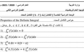 بنك أسئلة رياضيات البند 5-7 للصف الثاني عشر علمي الفصل الثاني