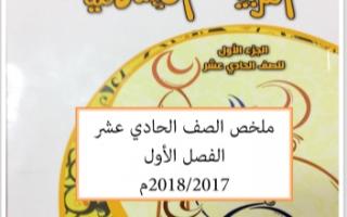 ملخص إسلامية للصف الحادي عشر الفصل الأول ثانوية جليب الشيوخ
