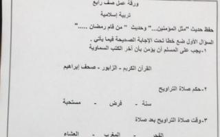 ورقة عمل اسلامية للصف الرابع الفصل الاول