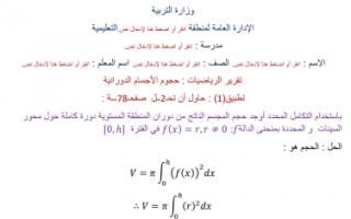 تقرير حجوم الأجسام الدورانية رياضيات للصف الثاني عشر علمي الفصل الثاني