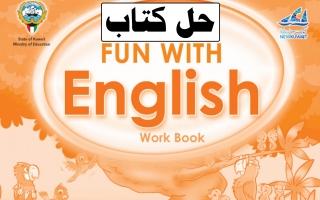 حل كتاب workbook للصف الثالث الفصل الثاني