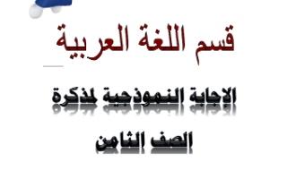 مذكرة لغة عربية محلولة الاجابة النموذجية للصف الثامن الفصل الأول