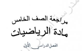 حل مراجعة رياضيات للصف الخامس الفصل الأول مدرسة أبو ذر الغفاري