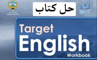 حل كتاب workbook انجليزي للصف السابع الفصل الاول