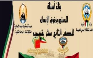 بنك أسئلة دستور للصف الثاني عشر الفصل الثاني إعداد أ.رشا الحربي النسخة المصححة