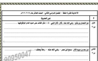 مذكرة أسئلة إسلامية للصف العاشر الفصل الثاني