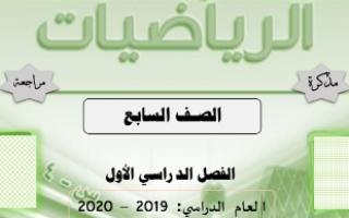 مذكرة رياضيات غير محلولة للصف السابع مدرسة عبدالحميد صالح فرس