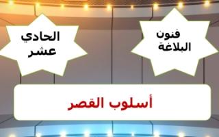 مذكرة بلاغة أسلوب القصر عربي للصف الحادي عشر الفصل الثاني إعداد أ.محمد قاعود الشربيني