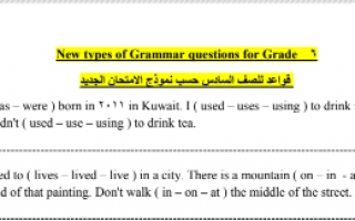 امتحانات لغة إنجليزية للصف السادس على النمط الجديد