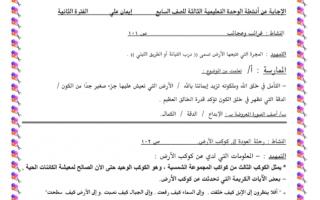 حل انشطة الوحدة الثالثة لغة عربية للصف السابع الفصل الثاني اعداد ايمان علي