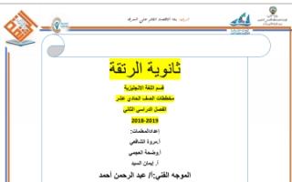 مخططات مواضيع التعبير انجليزي للصف الحادي عشر الفصل الثاني ثانوية الرتقة