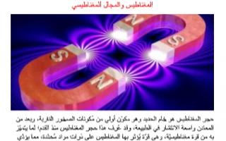 تقرير فيزياء للصف الحادي عشر المغناطيس والمجال المغناطيسي