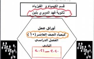 حل أوراق عمل كيمياء للصف العاشر الفصل الثاني ثانوية فهد الدويري