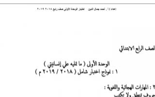 نموذج اختبار ومذكرة الوحدة الأولى عربي للصف الرابع الفصل الأول إعداد أ.أحمد جمال الدين 2018-2019