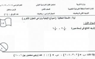 امتحان رياضيات للصف الثامن الفصل الأول منطقة الفروانية التعليمية 2018-2019