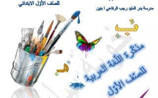 مذكرة لغة عربية للصف الأول الفصل الأول مدرسة بدر السيد رجب الرفاعي