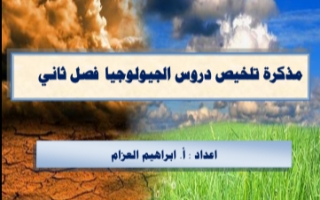 مذكرة تلخيص جيولوجيا للصف الحادي عشر علمي الفصل الثاني إعداد أ.ابراهيم العزام