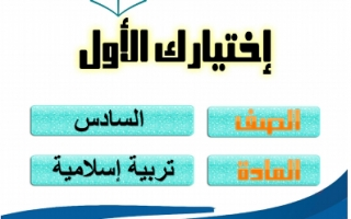 مذكرات الصفوة لمادة التربية الإسلامية الوحدة الأولى للصف السادس الفصل الأول 2020 2021