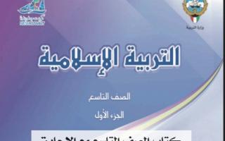 إجابات الدرس الثاني إسلامية للصف التاسع للمعلمة بشاير الشويب