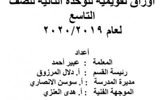 أوراق تقويمية للوحدة الثانية رياضيات للصف التاسع مدرسة القادسية المتوسطة