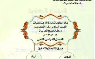بنك اسئلة اجتماعيات الصف السادس محلول مدرسة رقية بنت محمد الفصل الثاني