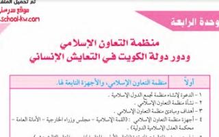 حل الوحدة الرابعة منظمة التعاون الاسلامي اجتماعيات للصف الثامن