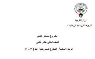 حل كراسة التمارين رياضيات للصف الثاني عشر علمي الفصل الثاني البند 7-2 تمارين موضوعية