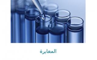 تقرير كيمياء للصف الحادي عشر المعايرة