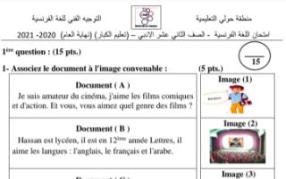 اختبار فرنسي للصف الثاني عشر أدبي الفصل الثاني منازل منطقة حولي التعليمية