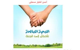تقرير اسلامية للصف الثامن حسن اختيار الصحبة
