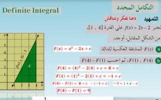 التكامل المحدد رياضيات للصف الثاني عشر علمي الفصل الثاني