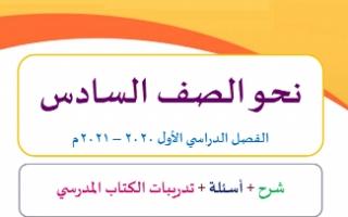 نحو مادة اللغة العربية للصف السادس الفصل الأول إعداد المعلم وجيه فوزي الهمامي 2020 2021