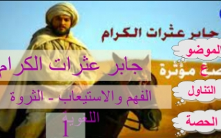 بوربوينت جابر عثرات الكرام لغة عربية للصف الثاني عشر الفصل الثاني
