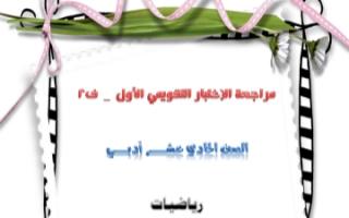 مراجعة الاختبار التقويمي الأول إحصاء للصف الحادي عشر أدبي الفصل الثاني إعداد أ.ابراهيم عطية