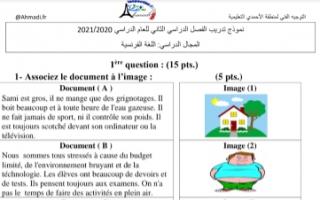 نموذج اختبار فرنسي الصف الثاني عشر أدبي الفصل الثاني
