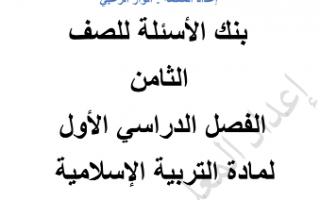 بنك أسئلة محلول تربية إسلامية للصف الثامن إعداد أنوار الزعبي