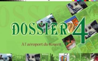 حل كتاب التدريبات الوحدة 4 فرنسي للصف الحادي عشر أدبي الفصل الأول