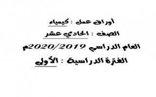 أوراق عمل كيمياء للصف الحادي عشر الفصل الاول ثاوية صلاح الدين